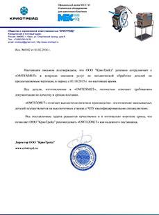"ООО ""КриоТрейд"""