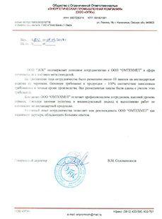 """ООО """"ЭПК"""""""