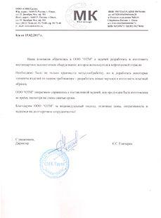 """ООО """"СМК Групп"""""""