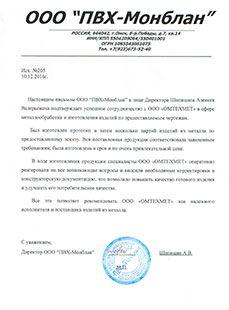 "ООО ""ПВХ-Монблан"""