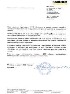 """ООО """"Керхер"""""""