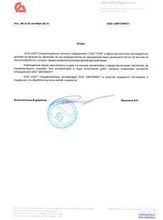"""ООО """"АСПТ Спецавтоматика"""""""